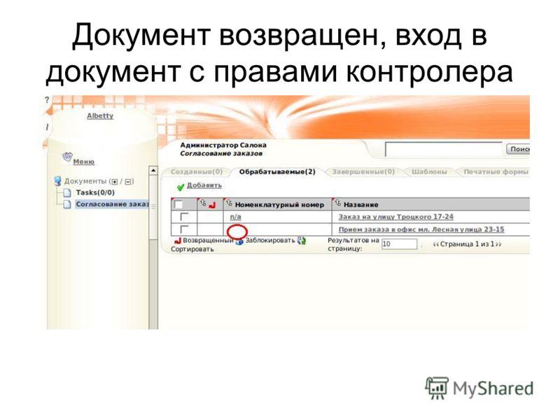 Документ возвращен, вход в документ с правами контролера