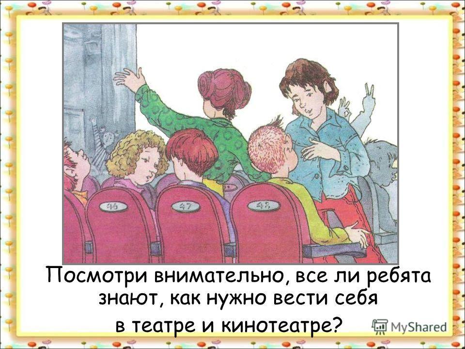 Посмотри внимательно, все ли ребята знают, как нужно вести себя в театре и кинотеатре?