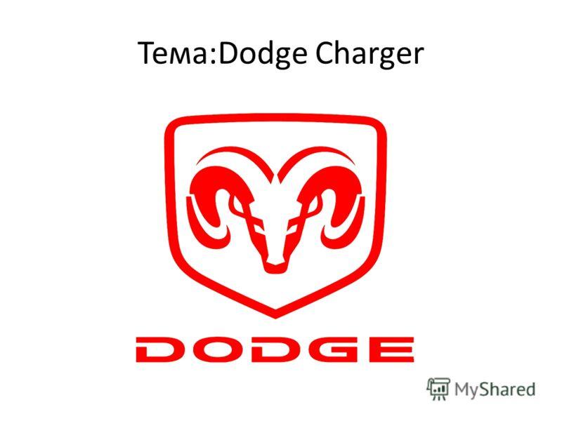 Тема:Dodge Charger