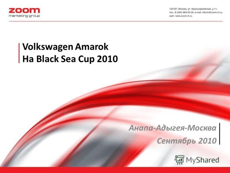 Volkswagen Amarok На Black Sea Cup 2010 Анапа-Адыгея-Москва Сентябрь 2010