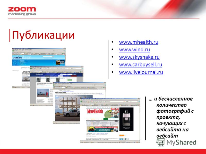 Публикации www.mhealth.ru www.wind.ru www.skysnake.ru www.carbuysell.ru www.livejournal.ru … и бесчисленное количество фотографий с проекта, кочующих с вебсайта на вебсайт