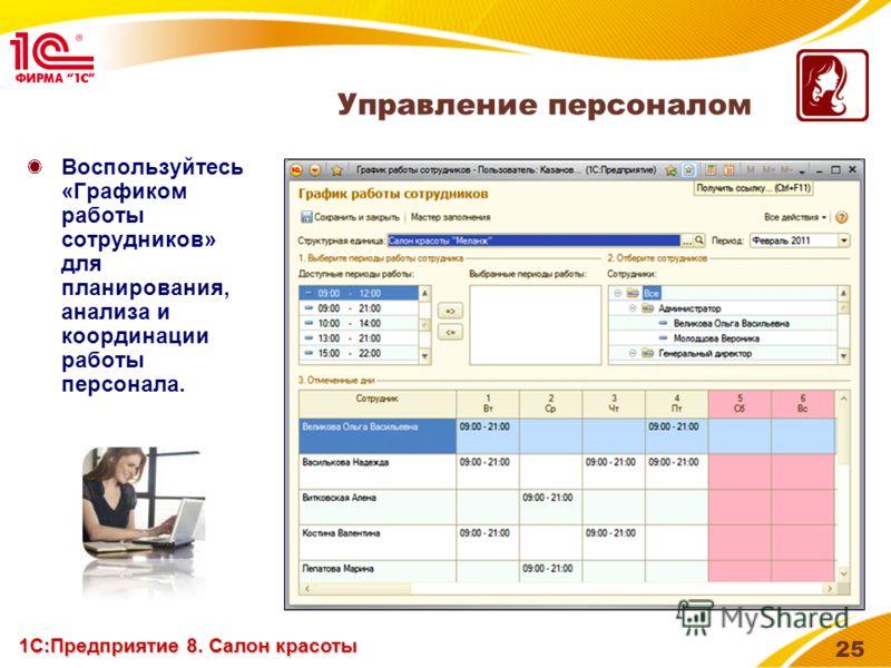 25 1С:Предприятие 8. Салон красоты Воспользуйтесь «Графиком работы сотрудников» для планирования, анализа и координации работы персонала. Управление персоналом