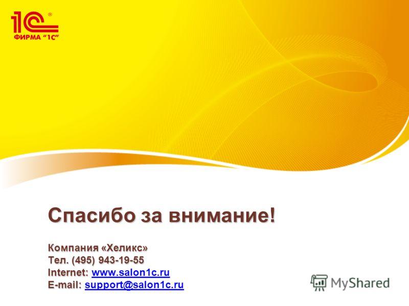 Спасибо за внимание! Компания «Хеликс» Тел. (495) 943-19-55 Internet: E-mail: Спасибо за внимание! Компания «Хеликс» Тел. (495) 943-19-55 Internet: www.salon1c.ru E-mail: support@salon1c.ru www.salon1c.rusupport@salon1c.ru