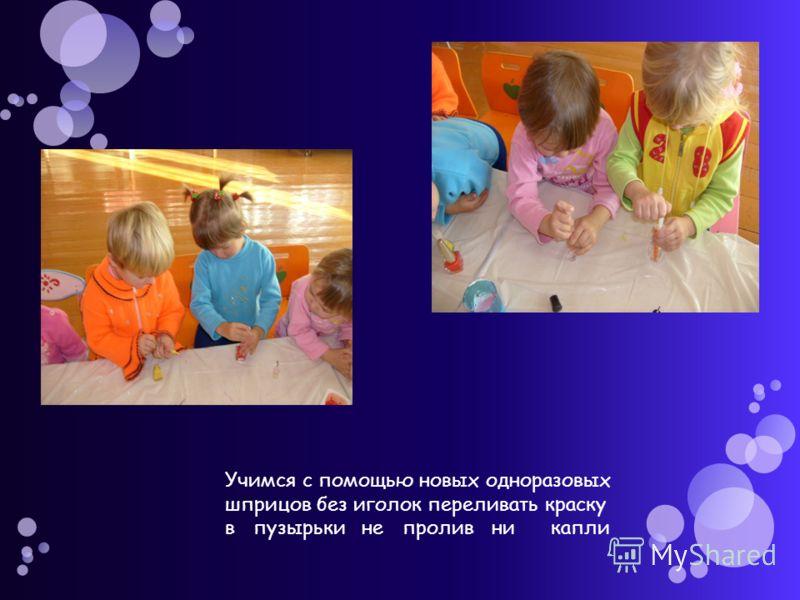Учимся с помощью новых одноразовых шприцов без иголок переливать краску в пузырьки не пролив ни капли