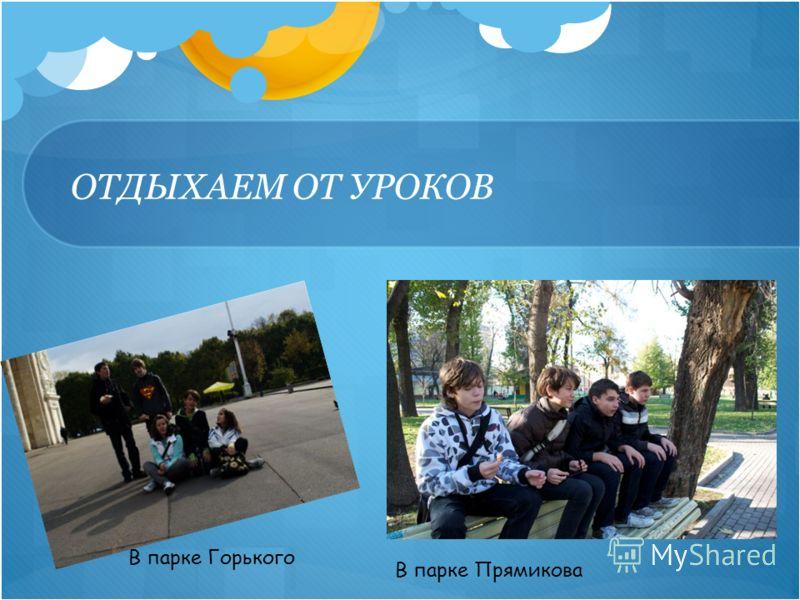 ОТДЫХАЕМ ОТ УРОКОВ В парке Горького В парке Прямикова
