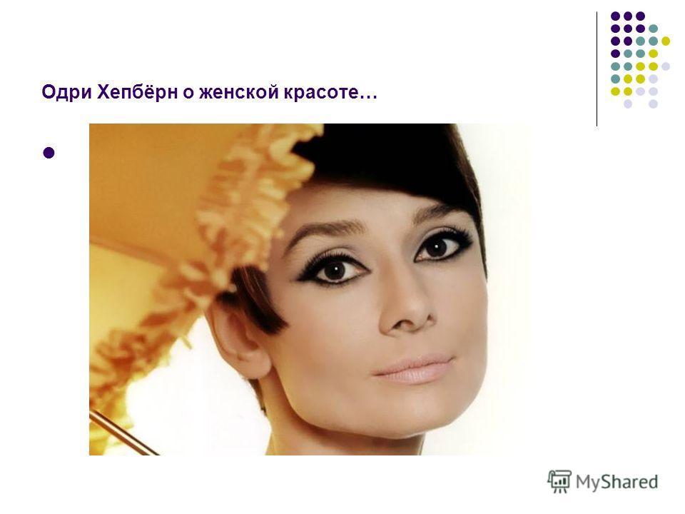 Одри Хепбёрн о женской красоте…