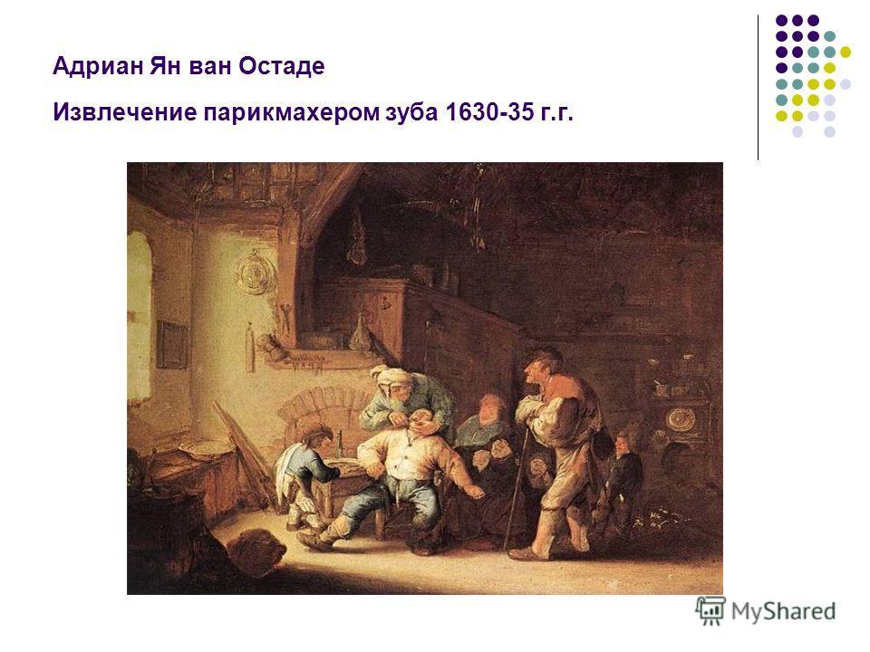 Адриан Ян ван Остаде Извлечение парикмахером зуба 1630-35 г.г.
