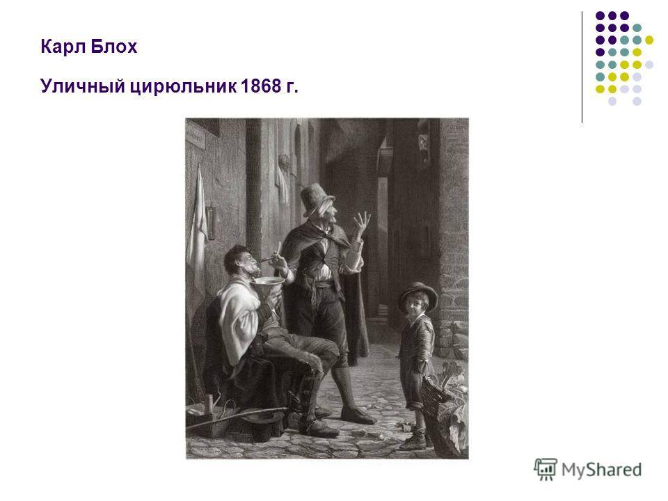 Карл Блох Уличный цирюльник 1868 г.