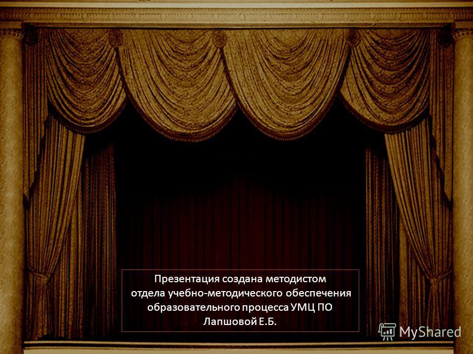 Презентация создана методистом отдела учебно-методического обеспечения образовательного процесса УМЦ ПО Лапшовой Е.Б.