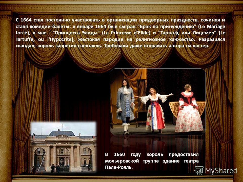 С 1664 стал постоянно участвовать в организации придворных празднеств, сочиняя и ставя комедии-балеты: в январе 1664 был сыгран