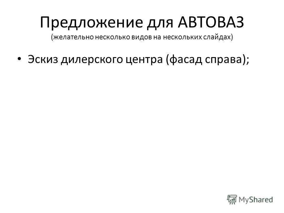 Предложение для АВТОВАЗ (желательно несколько видов на нескольких слайдах) Эскиз дилерского центра (фасад справа);