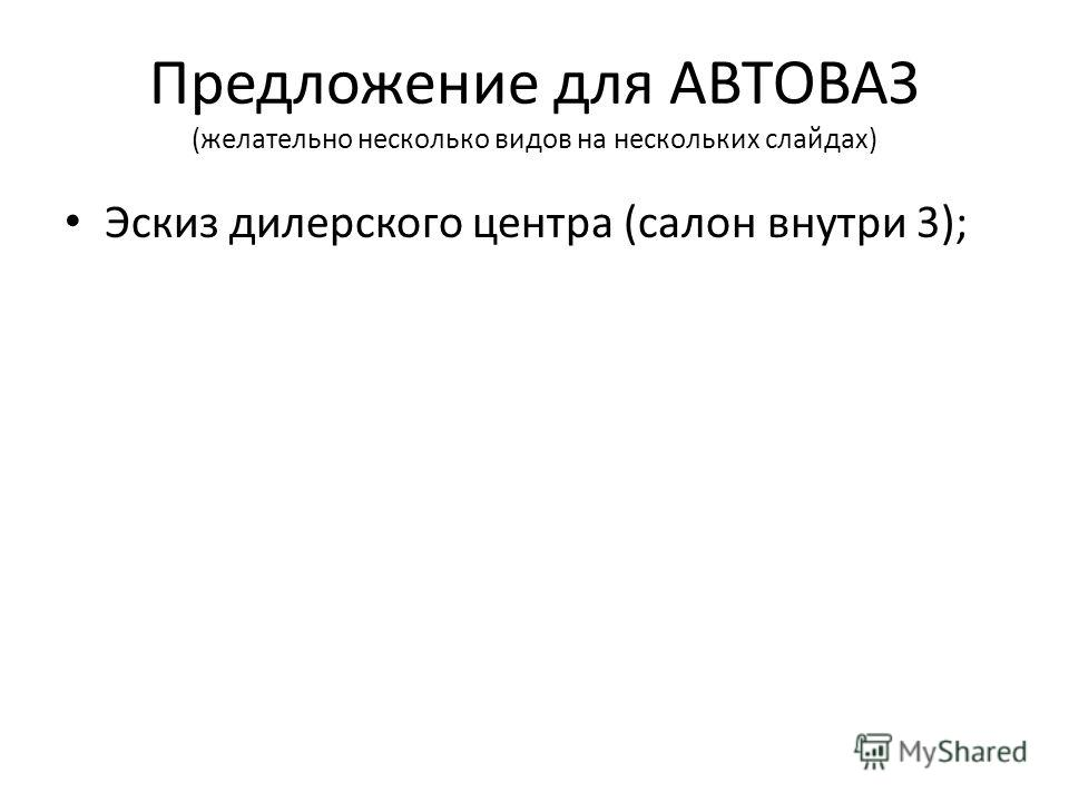 Предложение для АВТОВАЗ (желательно несколько видов на нескольких слайдах) Эскиз дилерского центра (салон внутри 3);