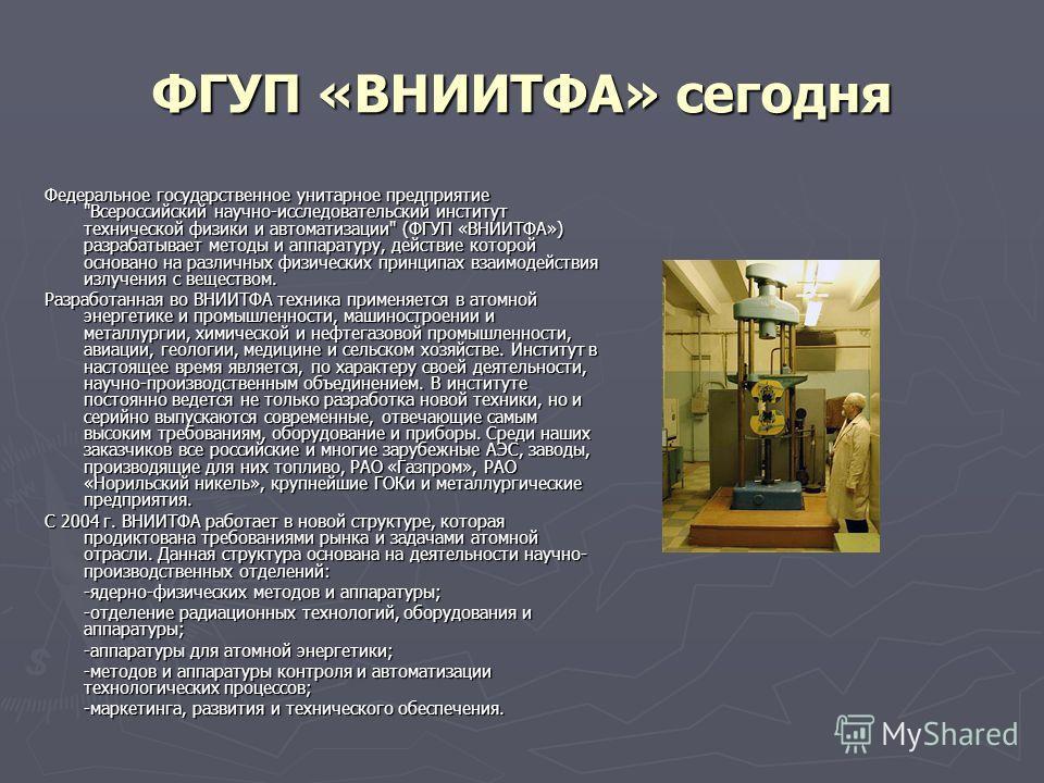 ФГУП «ВНИИТФА» сегодня Федеральное государственное унитарное предприятие