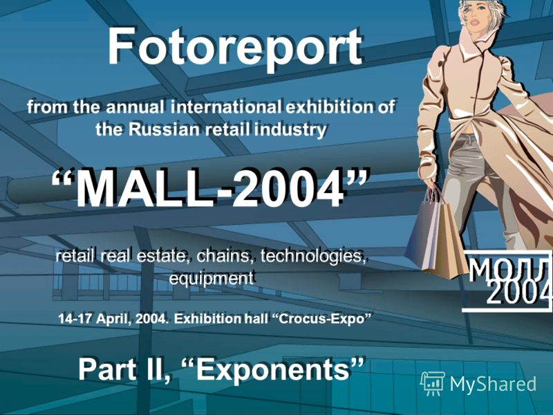 14-17 April, 2004. Exhibition hall Crocus-Expo from the annual international exhibition of the Russian retail industry Fotoreport Part II, Exponents retail real estate, chains, technologies, equipment MALL-2004