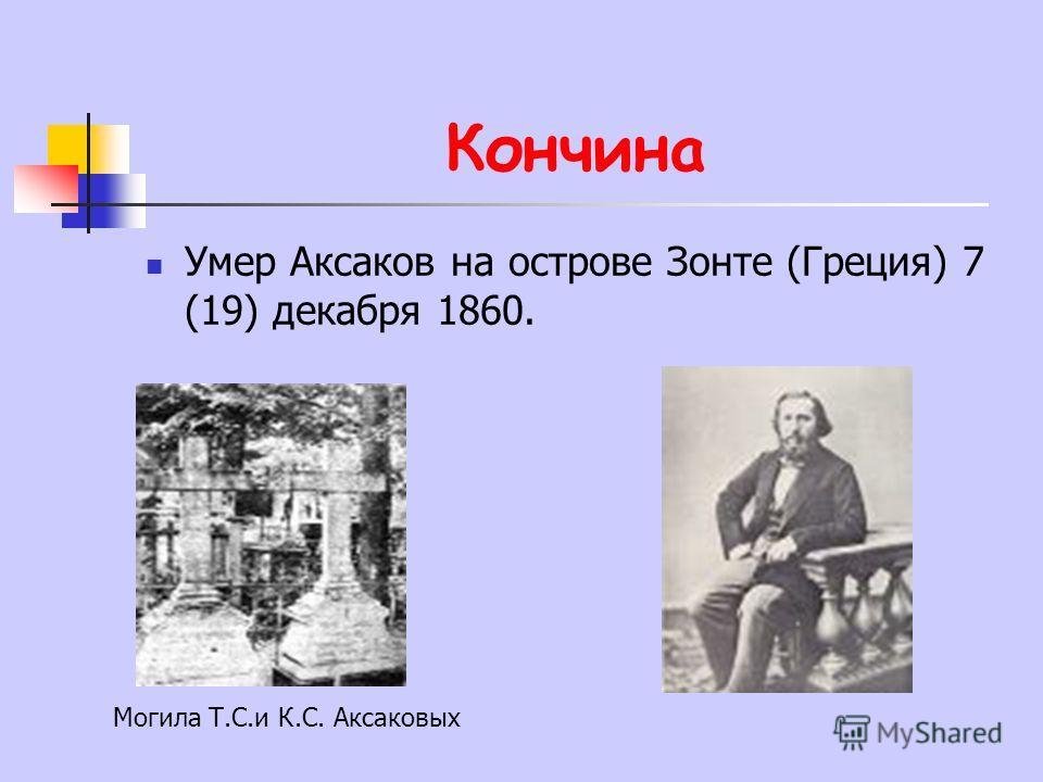 Кончина Умер Аксаков на острове Зонте (Греция) 7 (19) декабря 1860. Могила Т.С.и К.С. Аксаковых
