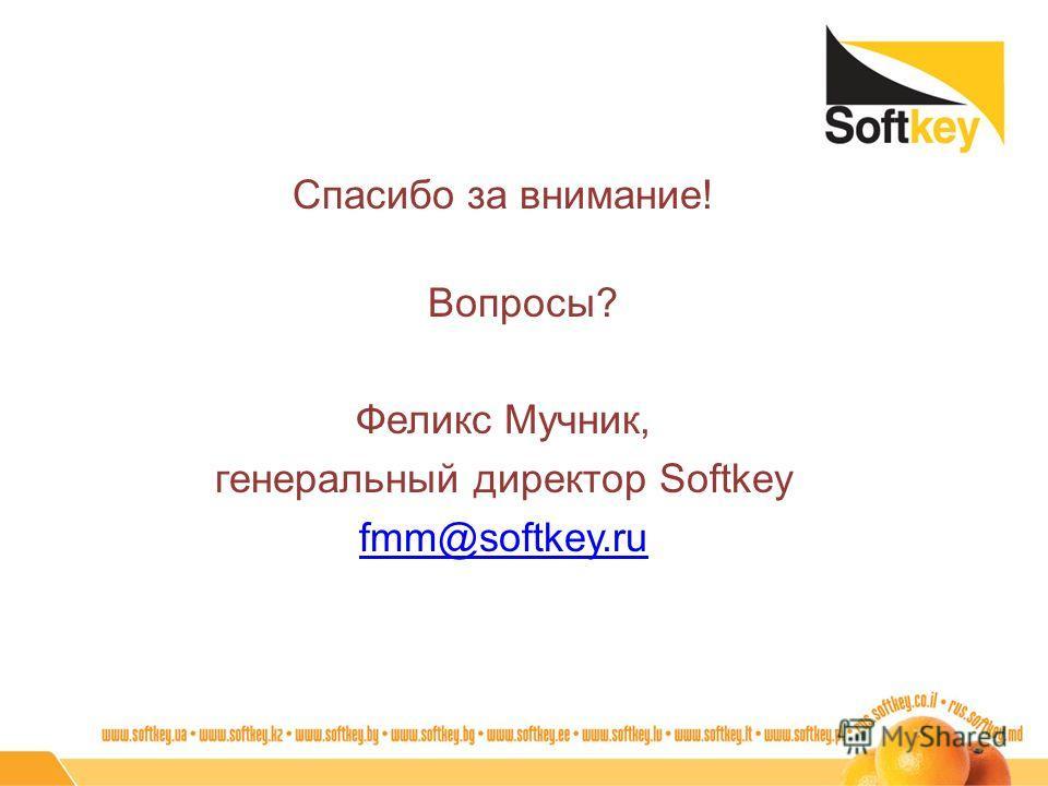 Спасибо за внимание! Вопросы? Феликс Мучник, генеральный директор Softkey fmm@softkey.ru