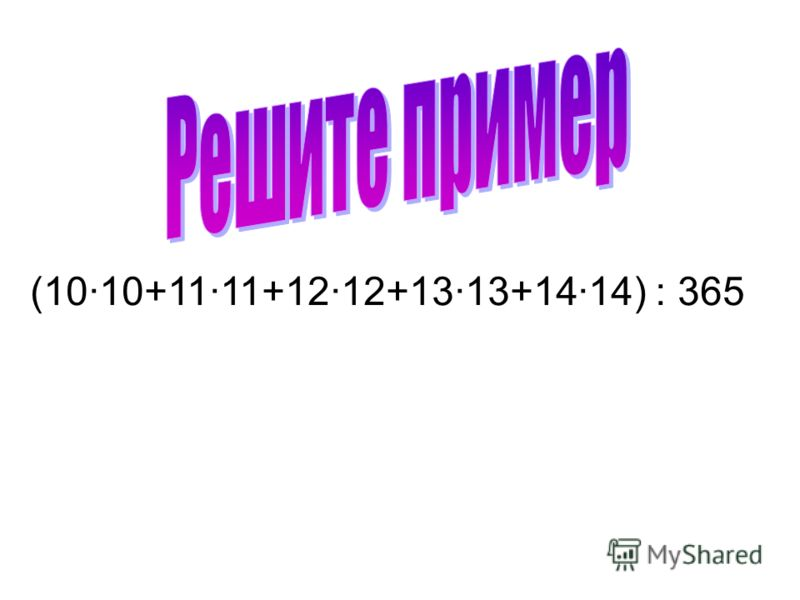 (10·10+11·11+12·12+13·13+14·14) : 365