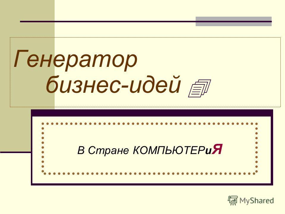 Генератор бизнес-идей В Стране КОМПЬЮТЕРи Я