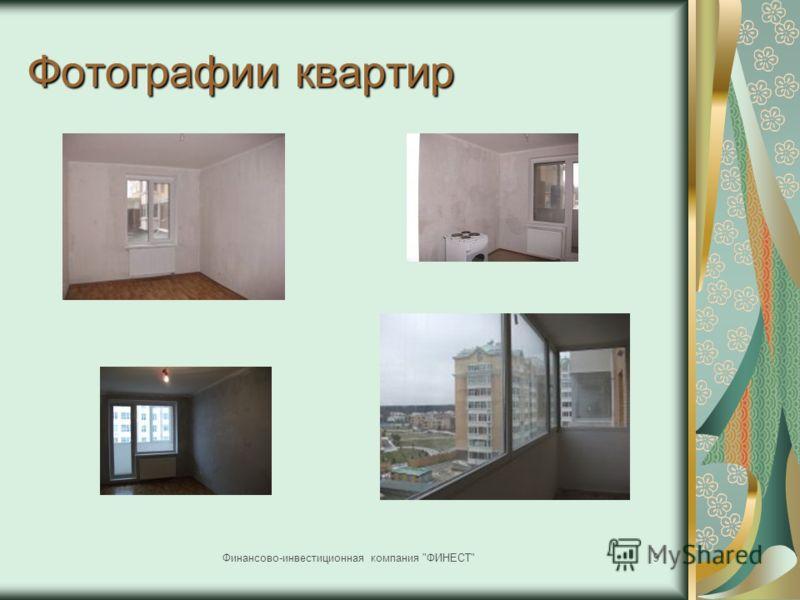 Фотографии квартир Финансово-инвестиционная компания ФИНЕСТ9