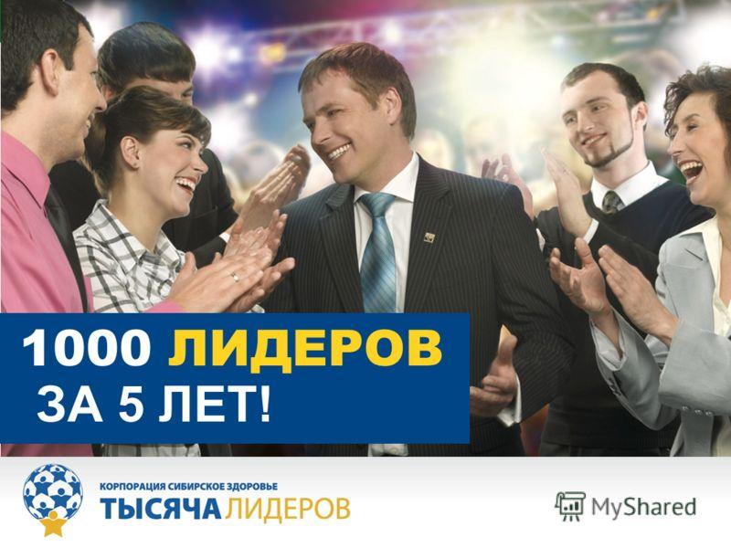 1000 ЛИДЕРОВ ЗА 5 ЛЕТ!