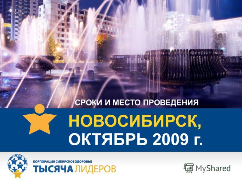 СРОКИ И МЕСТО ПРОВЕДЕНИЯ НОВОСИБИРСК, ОКТЯБРЬ 2009 г.