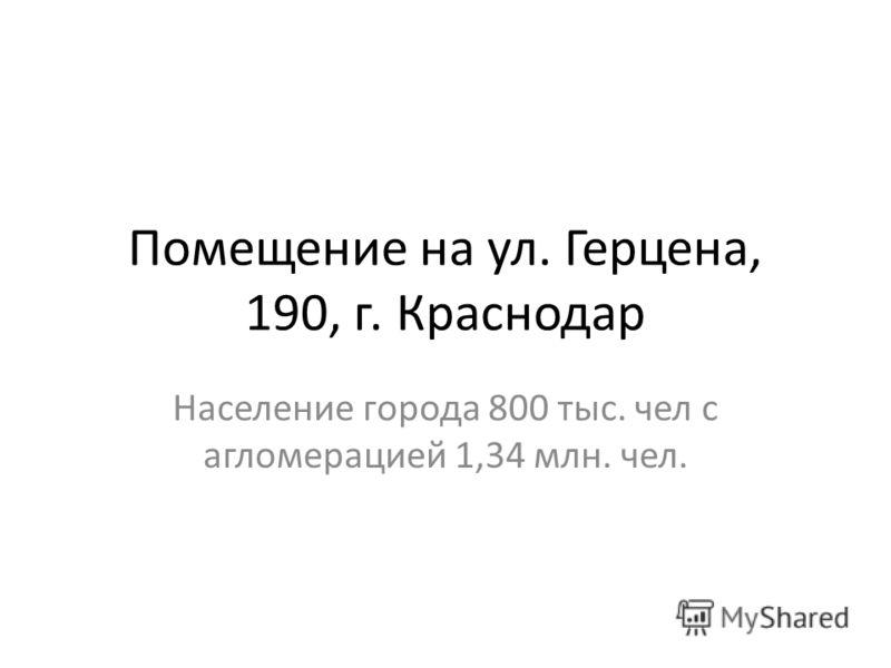 Помещение на ул. Герцена, 190, г. Краснодар Население города 800 тыс. чел с агломерацией 1,34 млн. чел.