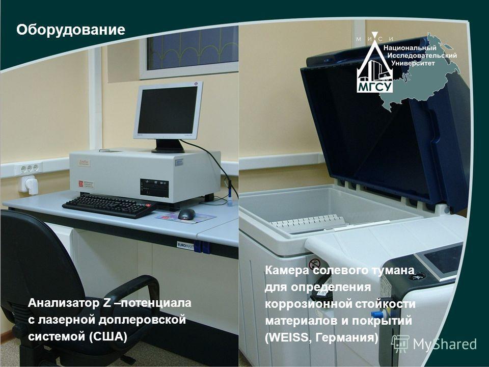 Оборудование Анализатор Z –потенциала с лазерной доплеровской системой (США) Камера солевого тумана для определения коррозионной стойкости материалов и покрытий (WEISS, Германия)
