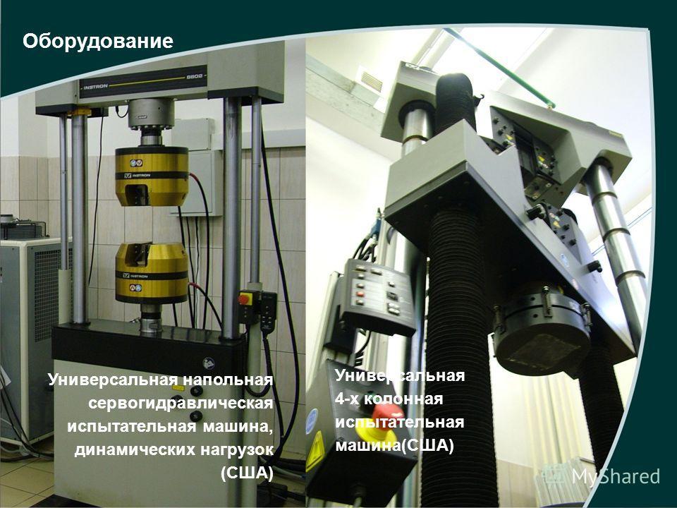 Оборудование Универсальная напольная сервогидравлическая испытательная машина, динамических нагрузок (США) Универсальная 4-х колонная испытательная машина(США)