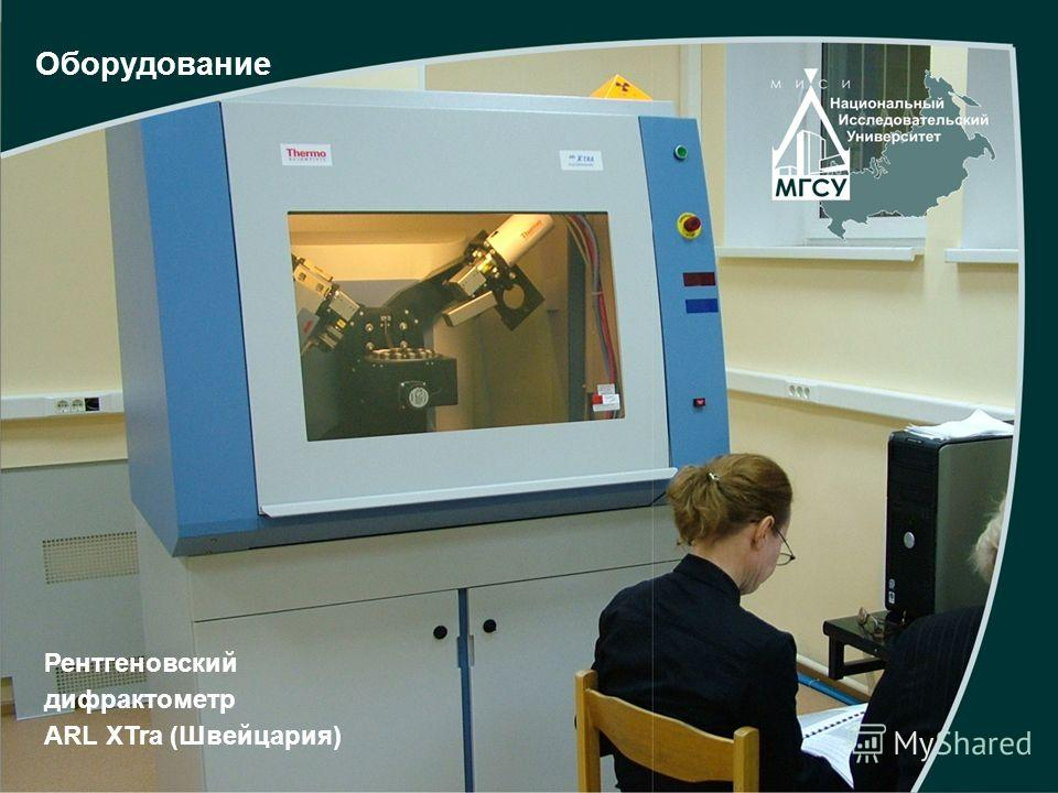 Оборудование Рентгеновский дифрактометр ARL XTra (Швейцария)