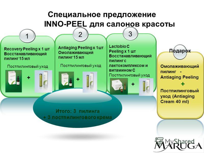 Специальное предложение INNO-PEEL для салонов красоты 3 Lactobio C Peeling x 1 шт Восстанавливающий пилинг с лактокомплексом и витамином С Постпилинговый уход Подарок Омолаживающий пилинг - Antiaging Peeling + Постпилинговый уход (Antiaging Cream 40