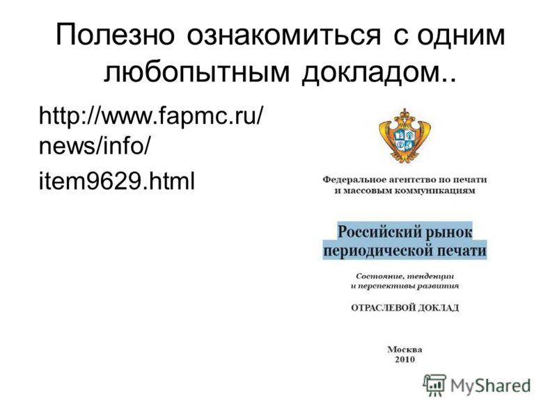 Полезно ознакомиться с одним любопытным докладом.. http://www.fapmc.ru/ news/info/ item9629.html