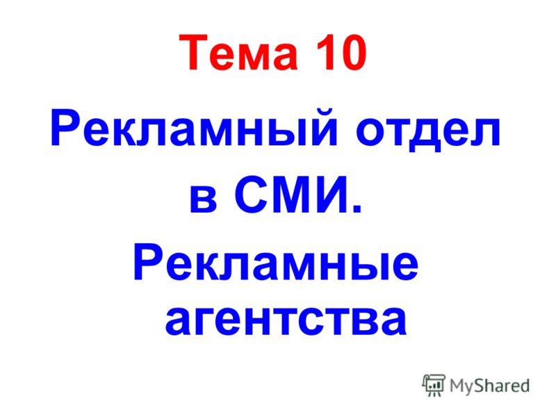Тема 10 Рекламный отдел в СМИ. Рекламные агентства