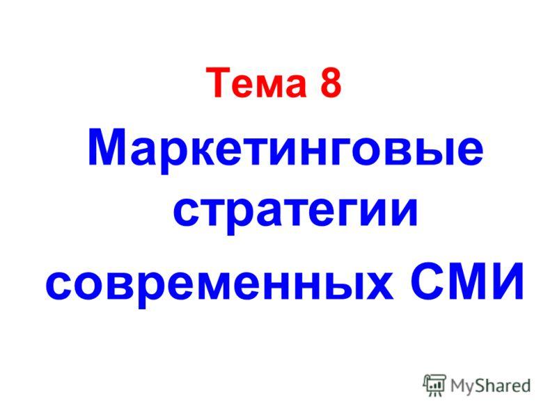 Тема 8 Маркетинговые стратегии современных СМИ