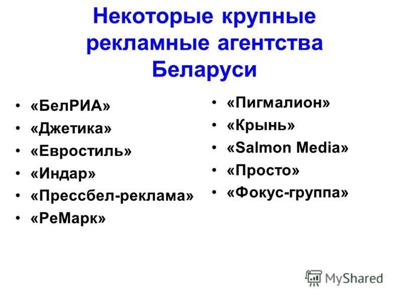 Некоторые крупные рекламные агентства Беларуси «БелРИА» «Джетика» «Евростиль» «Индар» «Прессбел-реклама» «РеМарк» «Пигмалион» «Крынь» «Salmon Media» «Просто» «Фокус-группа»