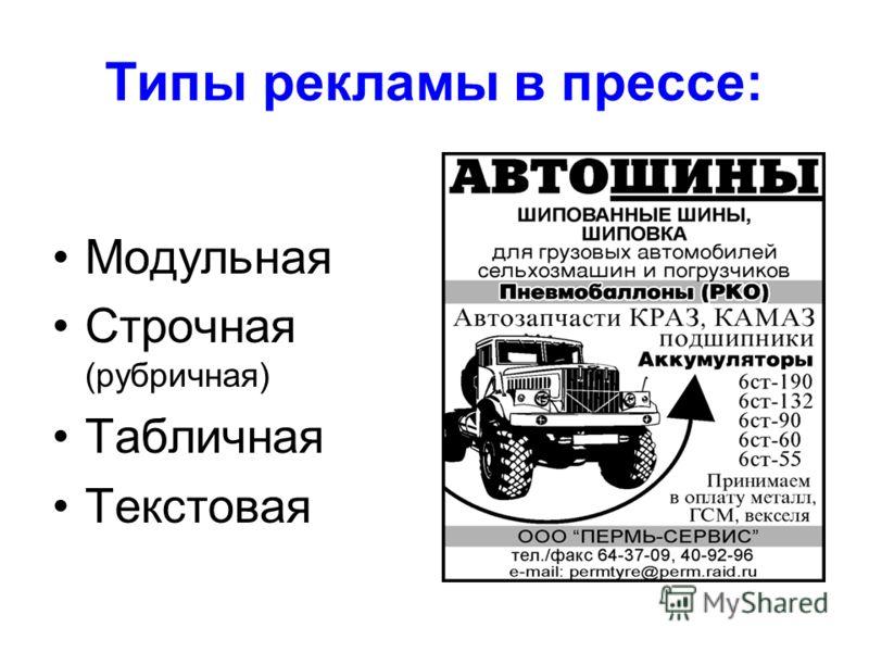 Типы рекламы в прессе: Модульная Строчная (рубричная) Табличная Текстовая