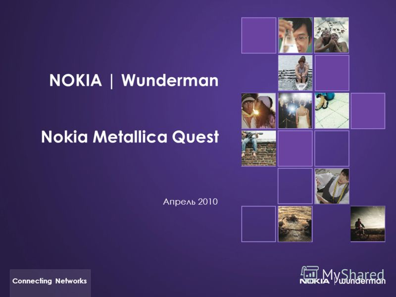 Connecting Networks NOKIA | Wunderman Nokia Metallica Quest Апрель 2010