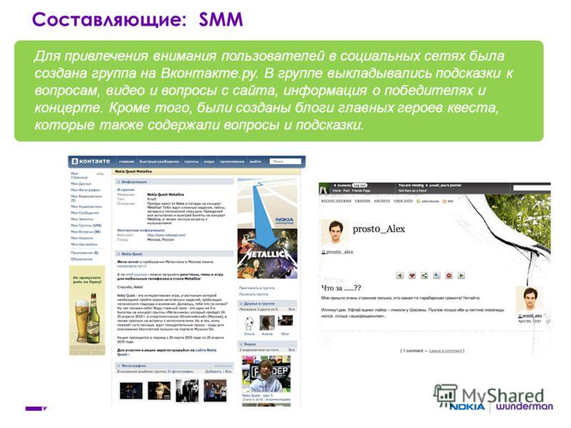 7 Для привлечения внимания пользователей в социальных сетях была создана группа на Вконтакте.ру. В группе выкладывались подсказки к вопросам, видео и вопросы с сайта, информация о победителях и концерте. Кроме того, были созданы блоги главных героев