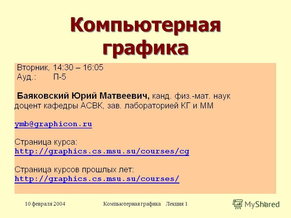 10 февраля 2004Компьютерная графика Лекция 11 Компьютерная графика
