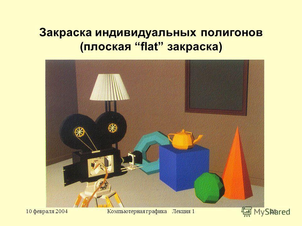 10 февраля 2004Компьютерная графика Лекция 128 Закраска индивидуальных полигонов (плоская flat закраска)