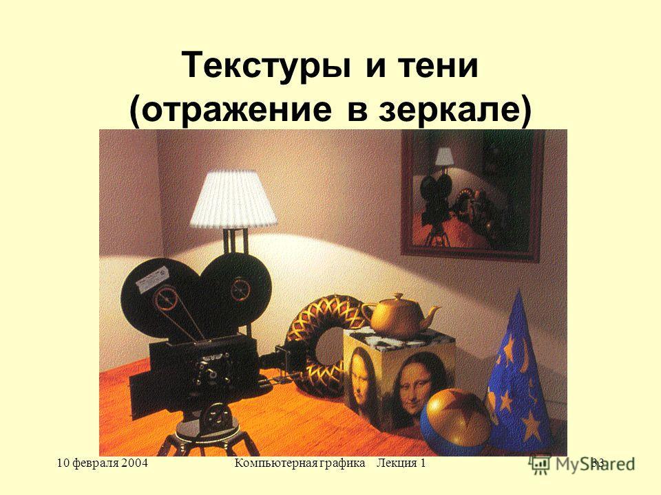 10 февраля 2004Компьютерная графика Лекция 133 Текстуры и тени (отражение в зеркале)