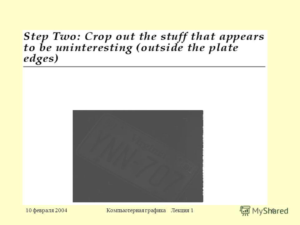 10 февраля 2004Компьютерная графика Лекция 16