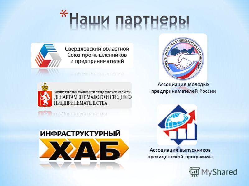 Ассоциация молодых предпринимателей России Ассоциация выпускников президентской программы