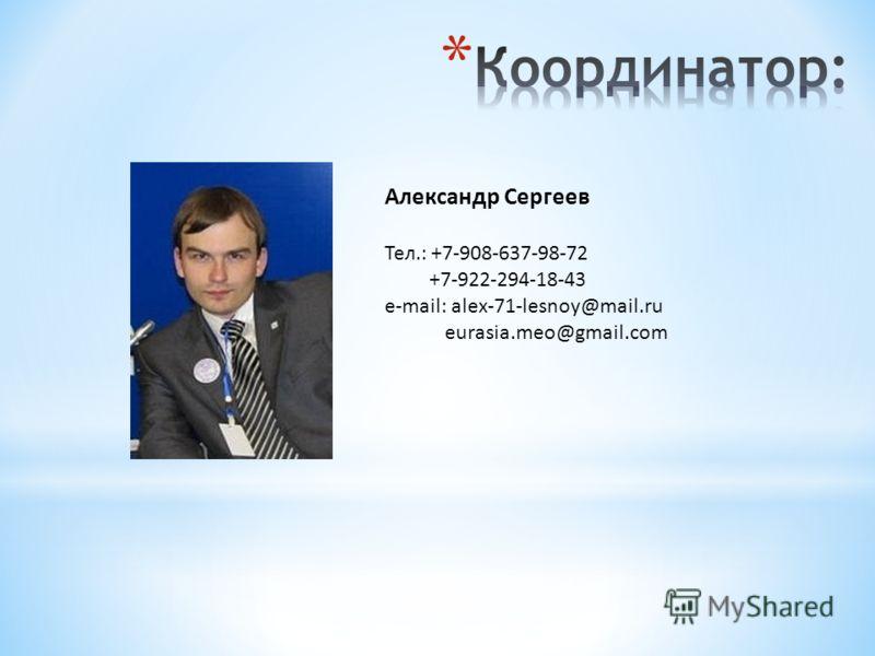 Александр Сергеев Тел.: +7-908-637-98-72 +7-922-294-18-43 e-mail: alex-71-lesnoy@mail.ru eurasia.meo@gmail.com