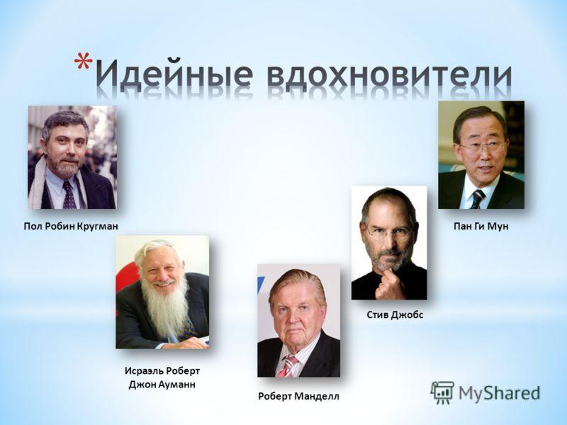 Пол Робин Кругман Стив Джобс Исраэль Роберт Джон Ауманн Роберт Манделл Пан Ги Мун