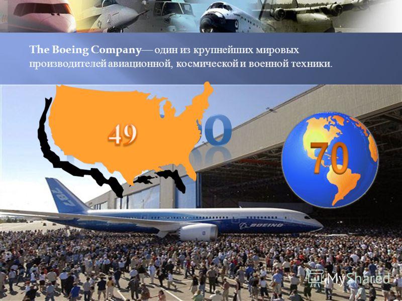 The Boeing Company о дин и з к рупнейших м ировых производителей а виационной, к осмической и в оенной т ехники. Чикаго. Штаб-квартира The Boeing Comany