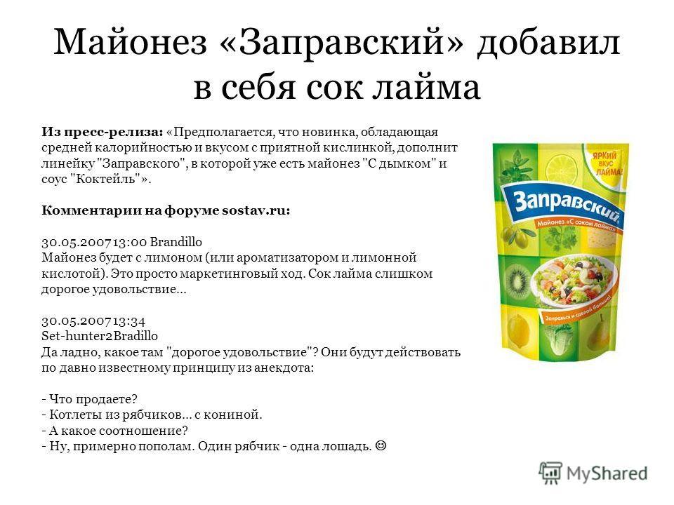 Майонез «Заправский» добавил в себя сок лайма Из пресс-релиза: «Предполагается, что новинка, обладающая средней калорийностью и вкусом с приятной кислинкой, дополнит линейку