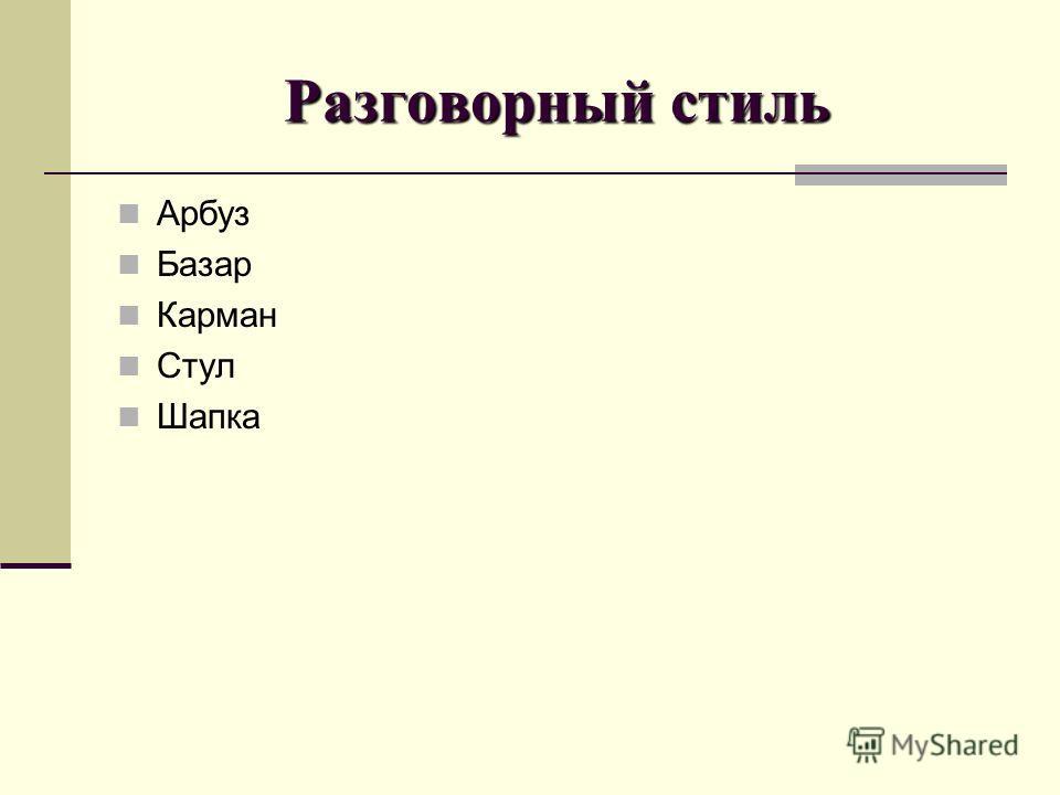 Разговорный стиль Арбуз Базар Карман Стул Шапка