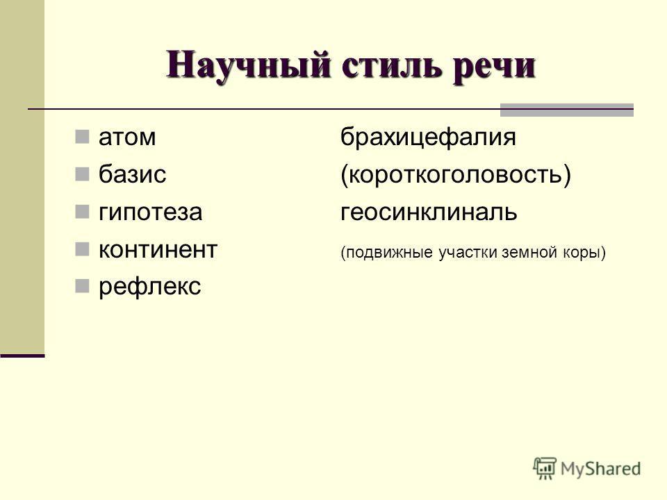 атомбрахицефалия базис(короткоголовость) гипотезагеосинклиналь континент (подвижные участки земной коры) рефлекс Научный стиль речи