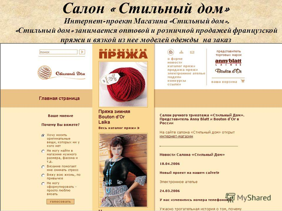Салон « Стильный дом » Интернет - проект Магазина « Стильный дом ». « Стильный дом » занимается оптовой и розничной продажей французской пряжи и вязкой из нее моделей одежды на заказ