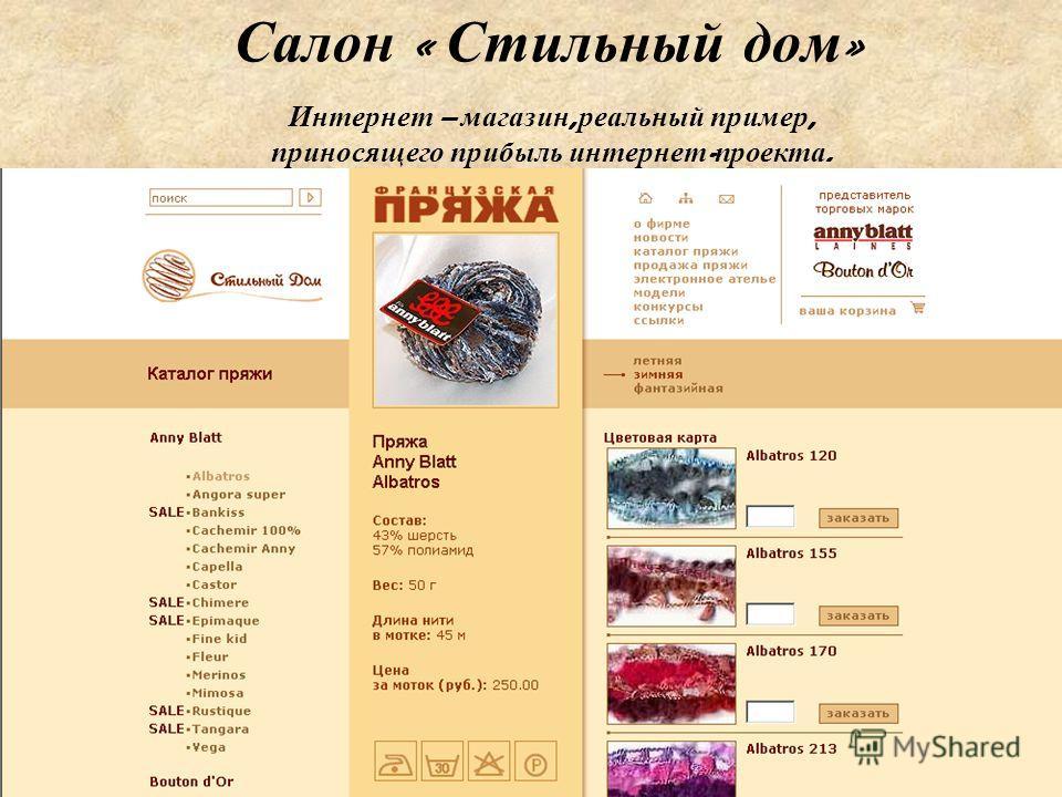 Салон « Стильный дом » Интернет – магазин, реальный пример, приносящего прибыль интернет - проекта.